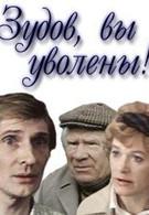 Зудов, вы уволены! (1984)