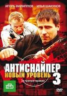 Антиснайпер 3: Новый уровень (2010)