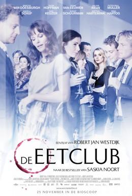 Постер фильма Клуб Ужин (2010)