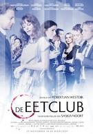 Клуб Ужин (2010)