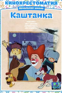 Постер фильма Каштанка (1952)