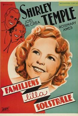 Постер фильма Наша малышка (1935)
