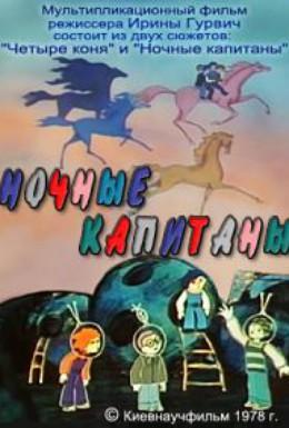 Постер фильма Ночные капитаны (1978)