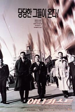 Постер фильма Анархисты (2000)