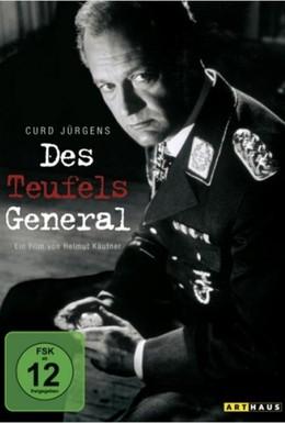 Постер фильма Генерал дьявола (1955)
