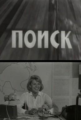 Постер фильма Поиск (1967)