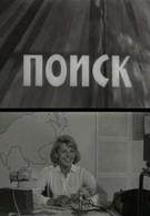 Поиск (1967)