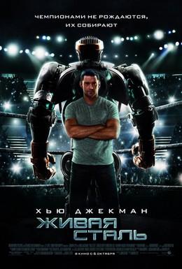 Постер фильма Живая сталь (2011)