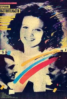 Постер фильма Стечение обстоятельств (1987)