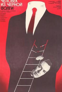 Постер фильма Человек из черной Волги (1990)