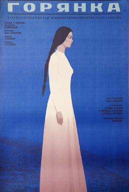 Постер фильма Горянка (1975)