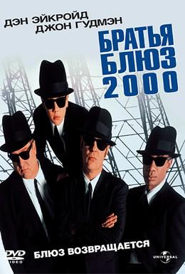 Постер фильма Братья Блюз 2000 (1998)