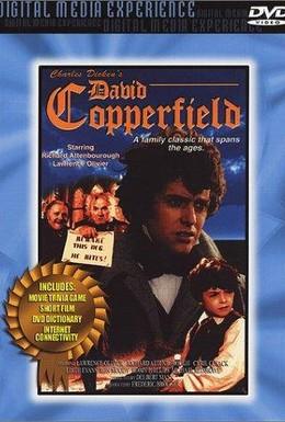 Постер фильма Дэвид Копперфилд (1970)