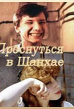 Постер фильма Проснуться в Шанхае (1991)