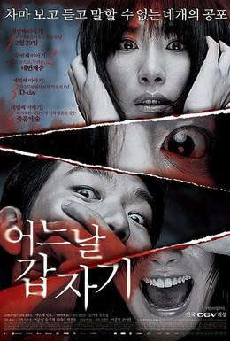 Постер фильма Потайной этаж (2006)
