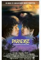 Рай (1982)