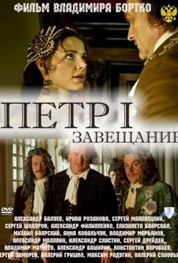 Постер фильма Петр Первый. Завещание (2011)