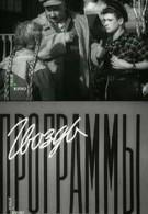 Гвоздь программы (1955)