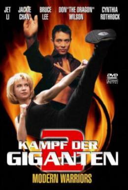 Постер фильма Современные воины (2002)