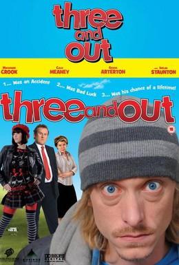 Постер фильма Трое – на вылет (2008)