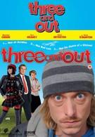 Трое - на вылет (2008)