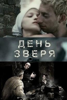 Постер фильма День зверя (2010)