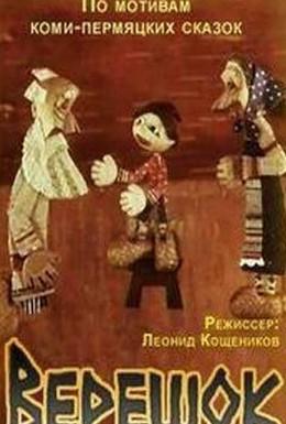 Постер фильма Верешок (1984)