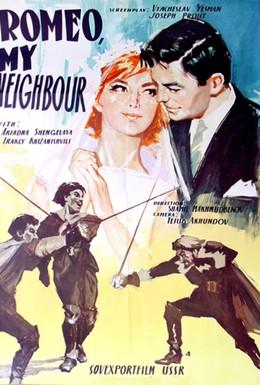 Постер фильма Ромео, мой сосед (1963)