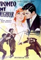 Ромео, мой сосед (1963)