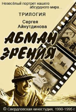 Постер фильма Аутизм (1992)