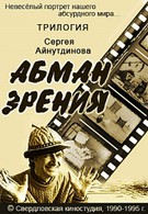 Аутизм (1992)
