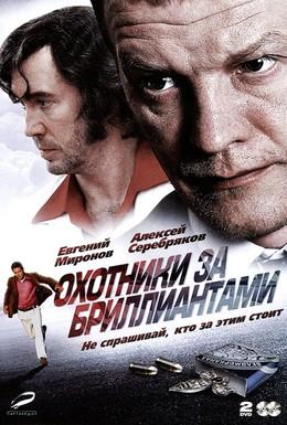 Постер фильма Охотники за бриллиантами (2011)