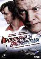 Охотники за бриллиантами (2011)