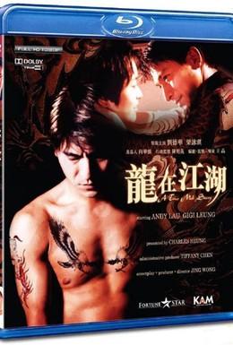 Постер фильма Настоящая мафия (1998)
