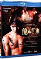 Настоящая мафия (1998)