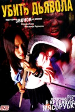 Постер фильма Руководство по самоубийству 2 (2003)