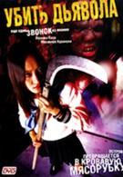 Руководство по самоубийству 2 (2003)