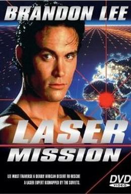 Постер фильма Операция Лазер (1989)
