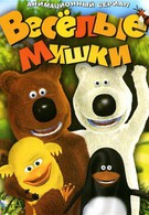 Веселые мишки (2007)