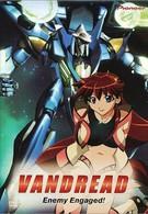 Вандред (2000)