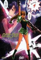 Эксель-сага (1999)