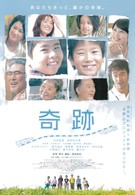 Чудо (2011)