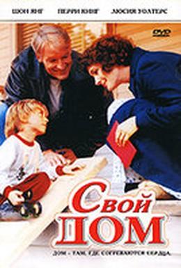 Постер фильма Свой дом (2005)