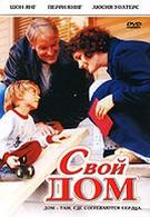 Свой дом (2005)