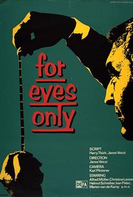 Постер фильма Совершенно секретно (1963)