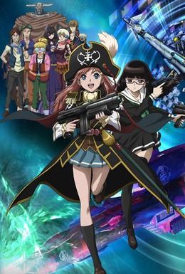 Постер фильма Первоклассные космические пираты (2012)