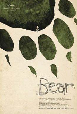 Постер фильма Медведь (2011)
