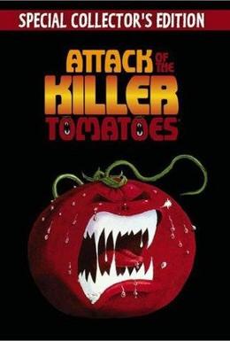 Постер фильма Нападение помидоров-убийц (1978)