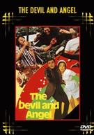 Дьявол и ангел (1973)