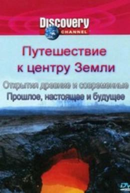 Постер фильма Путешествие к центру Земли (2004)
